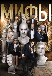 Постер к фильму Мифы 2017