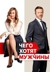 Постер к фильму Чего хотят мужчины 2018