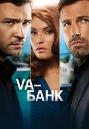 Постер к фильму Va-банк 2013