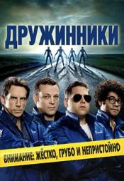Постер к фильму Дружинники 2012