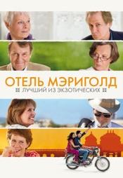 Постер к фильму Отель «Мэриголд»: Лучший из экзотических 2011