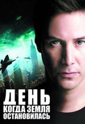 Постер к фильму День, когда Земля остановилась 2008
