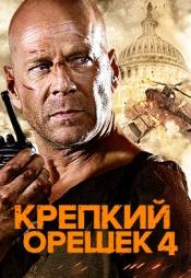 Постер к фильму Крепкий орешек 4.0 2007