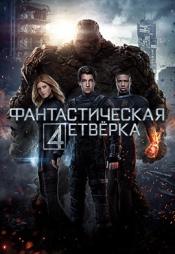 Постер к фильму Фантастическая четверка 2015