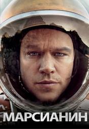 Постер к фильму Марсианин 2015