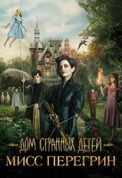 Постер к фильму Дом странных детей Мисс Перегрин 2016