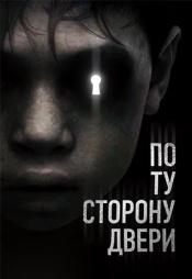 Постер к фильму По ту сторону двери 2015