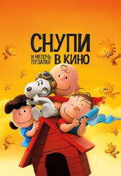 Постер к фильму Снупи и мелочь пузатая в кино 2015