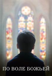 Постер к фильму По воле божьей 2018