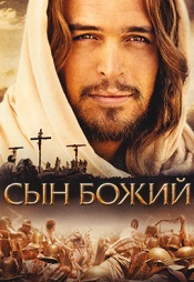 Постер к фильму Сын Божий 2014