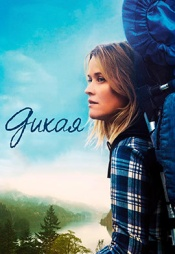 Постер к фильму Дикая 2014