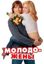 Постер к фильму Молодожёны 2003