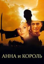 Постер к фильму Анна и король 1999