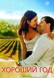 Постер к фильму Хороший год 2005