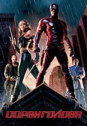 Постер к фильму Сорвиголова 2003