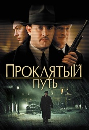 Постер к фильму Проклятый путь 2002