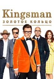 Постер к фильму Kingsman: Золотое кольцо 2017