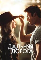 Постер к фильму Дальняя дорога 2015
