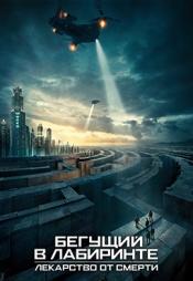 Постер к фильму Бегущий в лабиринте: Лекарство от смерти 2018