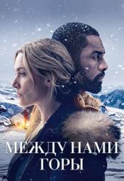 Постер к фильму Между нами горы 2017