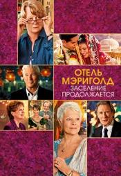Постер к фильму Отель «Мэриголд». Заселение продолжается 2015