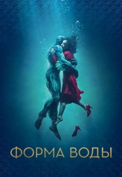 Постер к фильму Форма воды 2017
