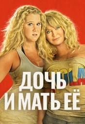 Постер к фильму Дочь и мать её 2017