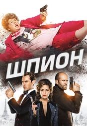 Постер к фильму Шпион (2015) 2015