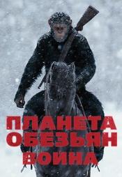 Постер к фильму Планета обезьян: Война 2017