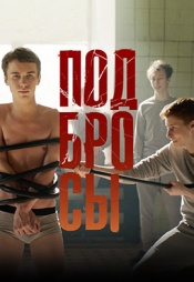 Постер к фильму Подбросы 2018