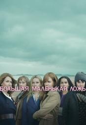 Постер к сериалу Большая маленькая ложь 2017