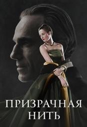 Постер к фильму Призрачная нить 2017