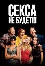 Постер к фильму Секса не будет!!! 2018