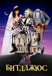 Постер к фильму Битлджюс 1988
