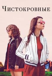 Постер к фильму Чистокровные 2017