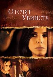 Постер к фильму Отсчёт убийств 2002