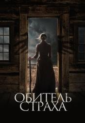 Постер к фильму Обитель страха 2018