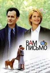 Постер к фильму Вам письмо 1998