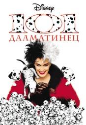 Постер к фильму 101 далматинец 1996