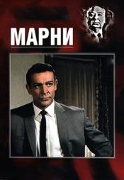Постер к фильму Марни 1964