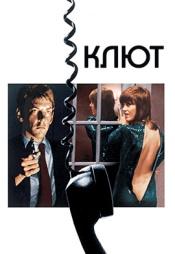 Постер к фильму Клют 1971
