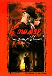 Постер к фильму Кошмар на улице Вязов (1984) 1984