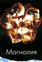 Постер к фильму Магнолия 1999