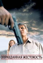 Постер к фильму Оправданная жестокость 2005