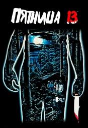 Постер к фильму Пятница 13-е (1980) 1980