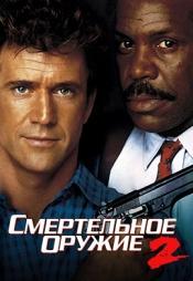 Постер к фильму Смертельное оружие 2 1989