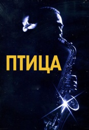 Постер к фильму Птица 1988