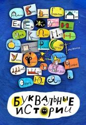 Постер к сериалу Буквальные истории 2012
