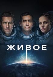 Постер к фильму Живое 2017