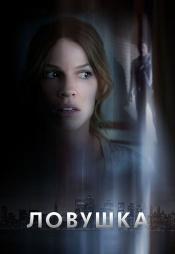 Постер к фильму Ловушка (2010) 2010